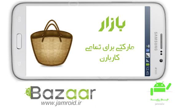 دانلود Bazaar 7.0.0   آخرین نسخه برنامه بازار اندروید!